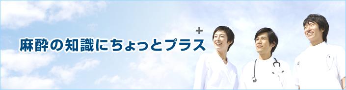 麻酔科医師の情報サイト