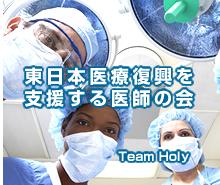 東日本医療復興支援 Team Holy