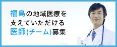 福島の地域医療を支援いただける医師募集